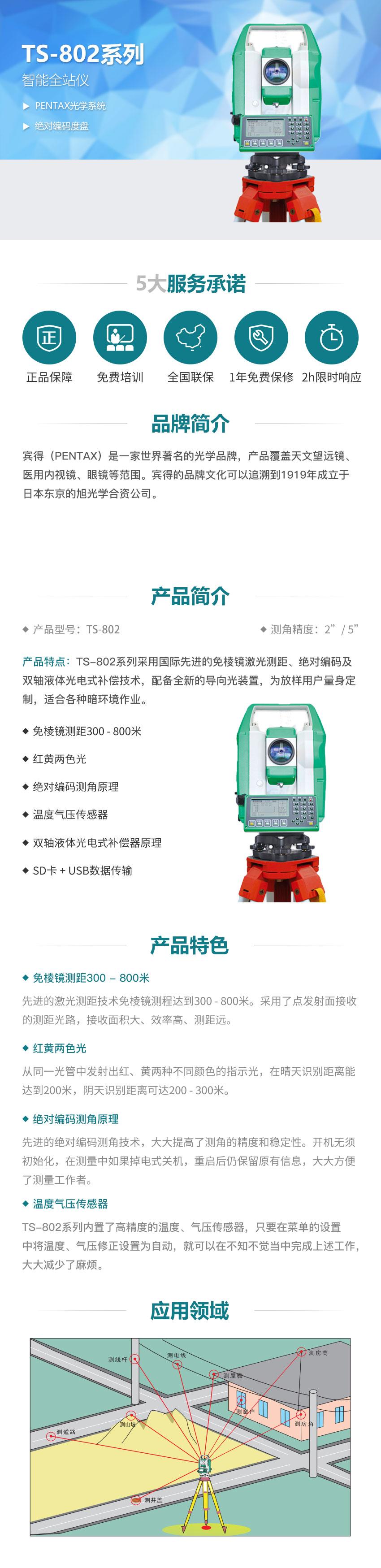 全站仪_宾得杰汉TS-802系列全站仪.jpg
